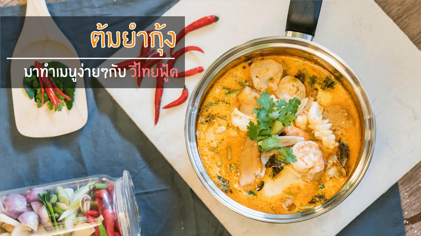 ต้มยำกุ้ง วีไทยฟู้ด